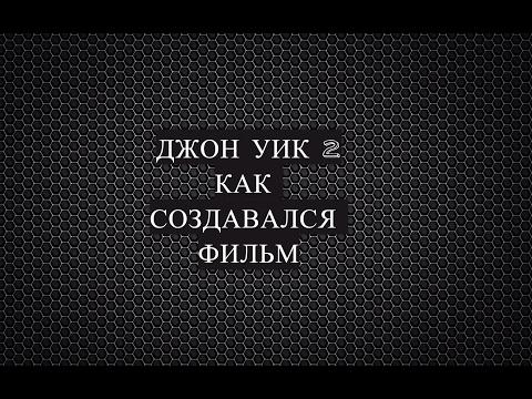 Фильм Джон Уик скачать торрент