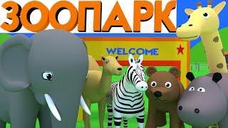 Развивающие Мультики для Малышей. Зоопарк. Животные. Учим голоса животных. Кормим зверей.