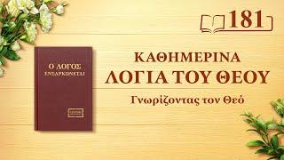 Καθημερινά λόγια του Θεού   «Ο ίδιος ο Θεός, ο μοναδικός Θ'»   Απόσπασμα 181