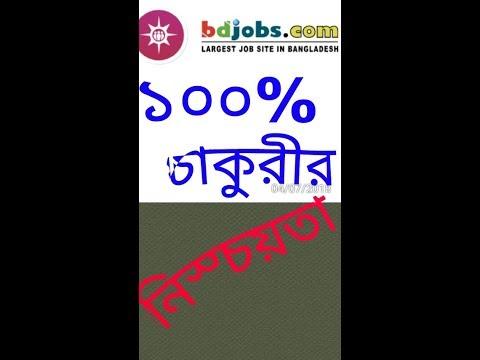 মোবাইল দিয়ে কিভাবে,,bdjobs একাউন্ট তৈরি করবেন,,How to create bdjobs accounts ,,