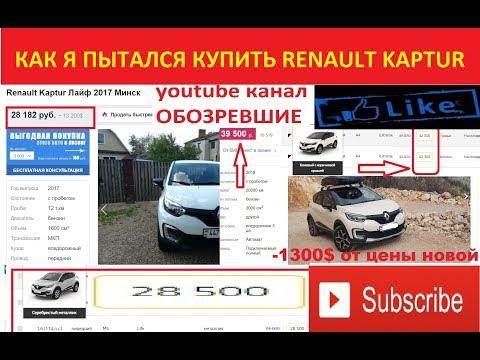 Как я пытался купить б/у Renault Kaptur. Но, новый дешевле...