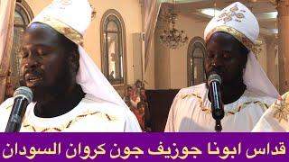 قداس ابونا جوزيف جون كروان السودان جودة HD