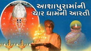 Ashapura Maa Ni Char Dham Ni Aarti - Best Gujarati Devotional Songs / Arti