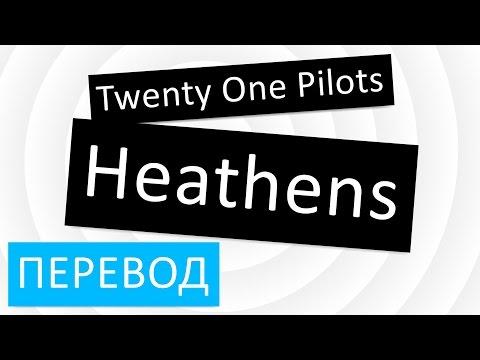 Twenty One Pilots - Heathens - скачать и слушать песню