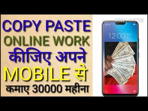 COPY PASTE JOBS WITH MOBILE , ONLINE DATA ENTRY WORK FROM HOME ,