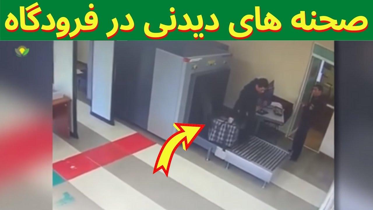 شوخی و حوادث  در فرودگاه و  هواپیما که ثبت دوربین شده است