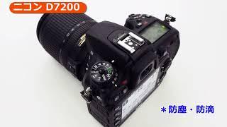 ニコン D7200 説明動画 (カメラのキタムラ動画_Nikon)
