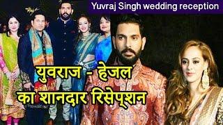 Yuvraj Singh & Hazel wedding reception युवराज हेजल का रिसेप्शन सितारों की जबरदस्त पार्टी