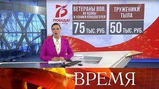 """Выпуск программы """"Время"""" в 21:00 от 05.03.2020"""