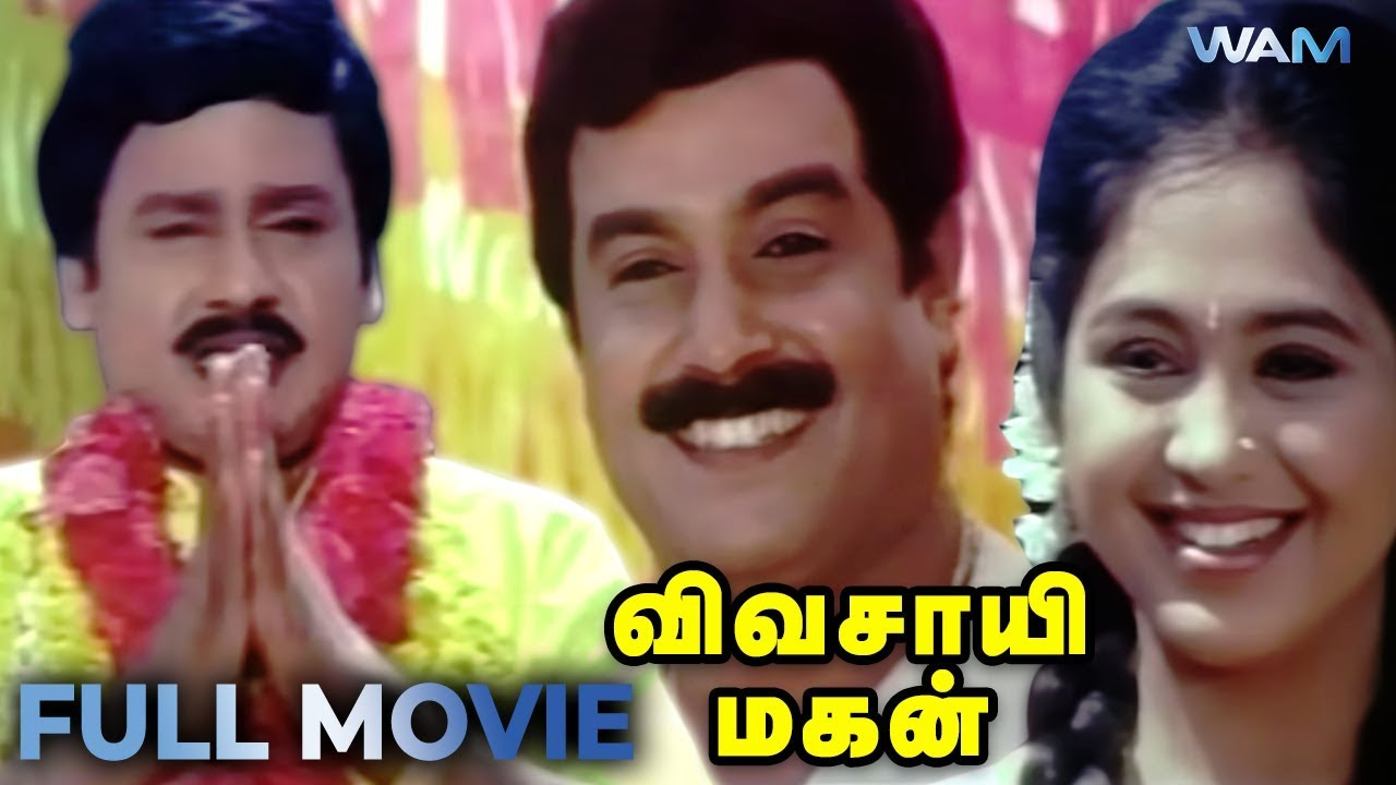 Ramarajan Tamil Movies Vivasaayi Magan Full Movie Ramarajan Devayani Vadivelu Sirpy