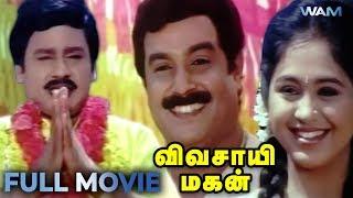 Ramarajan Tamil Movies | Vivasaayi Magan Full Movie | Ramarajan | Devayani | Vadivelu | Sirpy