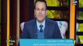 فيديو.. برلمانى يوضح آثار رفع الإعفاء الضريبي عن المواطنين