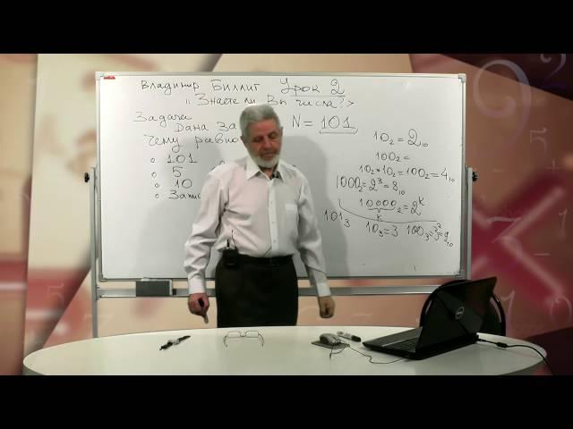 Лекция 2: Знаете ли Вы числа?