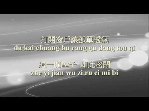 需要人陪 xu yao ren pei - 王力宏 wang Leehom (Instrumental/Karaoke with pinyin lyrics)