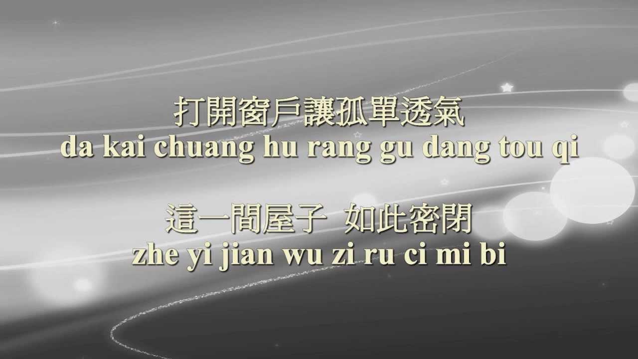 需要人陪 xu yao ren pei - 王力宏 wang Leehom (Instrumental/Karaoke with pinyin lyrics) - YouTube