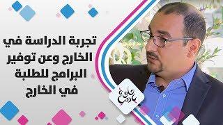 د. ايهاب صوالحة - تجربة الدراسة في الخارج وعن توفير البرامج للطلبة في الخارج