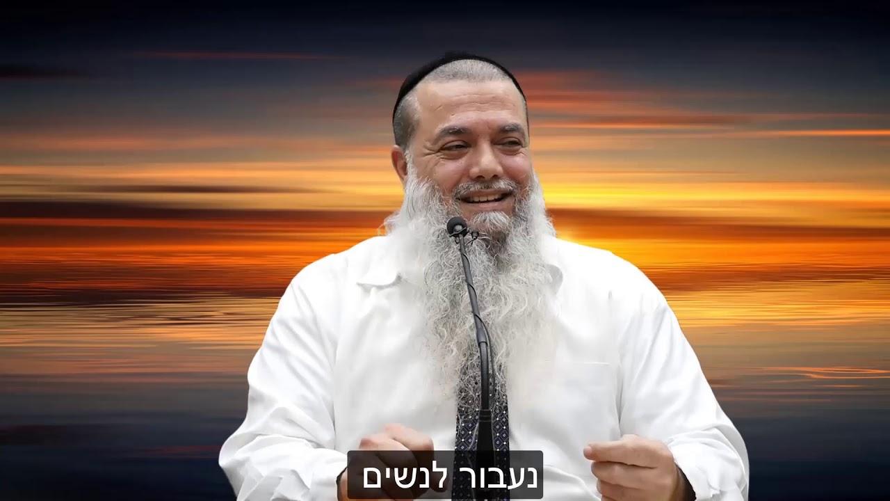 הרב יגאל כהן - קצרים | אל תקח את אשתך כמובן מאליו [כתוביות]