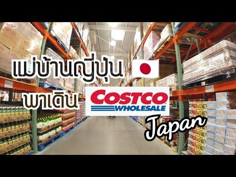 #233 แม่บ้านญี่ปุ่น 🇯🇵 พาเดิน Costco Japan ละเอียดกว่านี้ไม่มีแล้ว !!