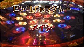【メダルゲーム】ビンゴギャラクシー メイン【JAPAN ARCADE】
