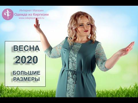 Каталог ПЛАТЬЯ ВЕСНА 2020 | Большие размеры | Одежда из Киргизии