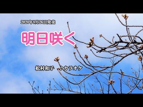 『明日咲く』松村和子 カラオケ 2020年8月26日発売