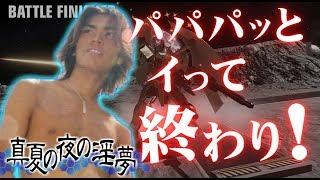 EXVS & GVS 嘘参戦PVシリーズ 再生リスト◇ →https://www.youtube.com/pl...
