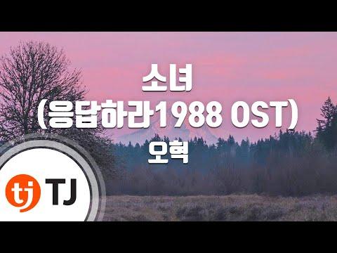[TJ노래방] 소녀(응답하라1988 OST) - 오혁 (A Little Girl - OH HYUK) / TJ Karaoke