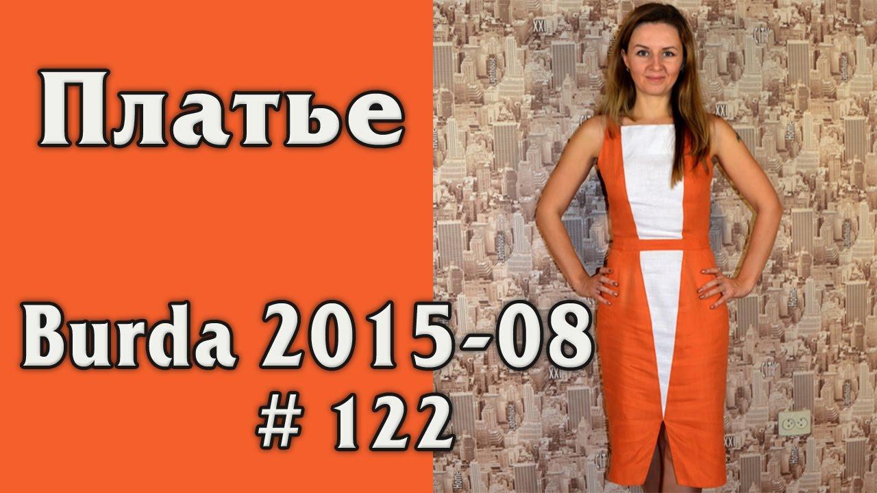 953536a49b2ae7f Комбинированное платье из льна по выкройке Burda 8-2015-122 - YouTube