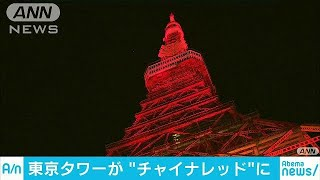 """中国の旧暦で大みそかにあたる4日、東京タワーが初めて中国の赤色""""チャ..."""
