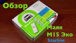 starline M15 Eco Обзор маяка