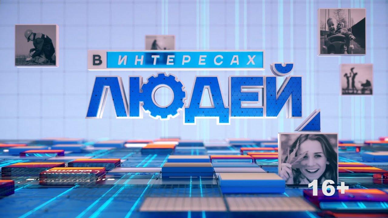 «В интересах людей». В программе Артем Гусляков и Валерия Комлева (эфир 12.04.21.)