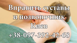 видео массаж  бровары