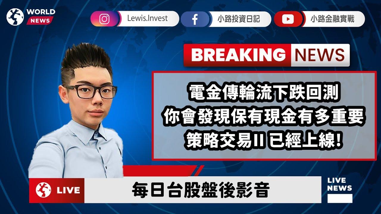 #小路投資日記 策略交易II 已上線!
