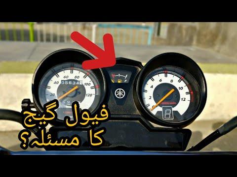 Motorcycle Fuel Guage Problem | Yamaha YB125Z, YBR125G, YBR125