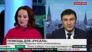 Рынок онлайн на РБК ТВ (эфир от 12.04.2018 г.)