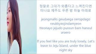 SOYOU (소유) - 제주도의 푸른 밤 (The Blue Night of Jeju Island) Lyrics [HAN|ROM|ENG]