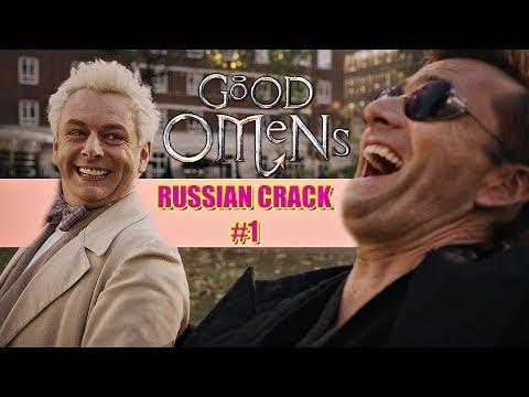 GOOD OMENS/БЛАГИЕ ЗНАМЕНИЯ (RUSSIAN CRACK #1)