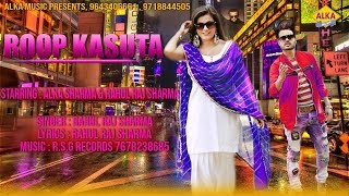 roop-kasuta-alka-sharma-rahul-raj-sharma-music-rsg-records