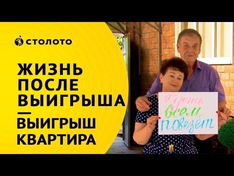 Столото представляет   Победители жилищной лотереи - семья Белоцерковниковых   Выигрыш - Квартира