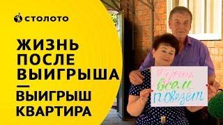 Столото представляет | Победители жилищной лотереи - семья Белоцерковниковых | Выигрыш - Квартира