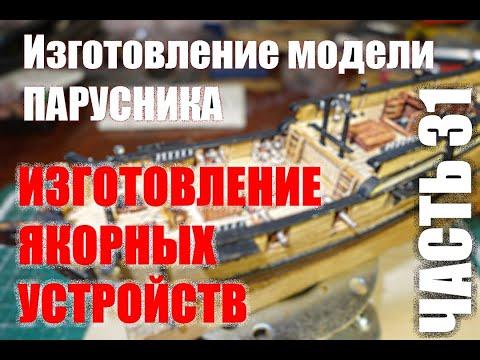 видео: Изготовление модели парусника: Двухмачтовая марсельная шхуна. Часть 31.