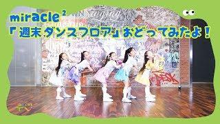 miracle2 from ミラクルちゅーんず! - 週末ダンスフロア