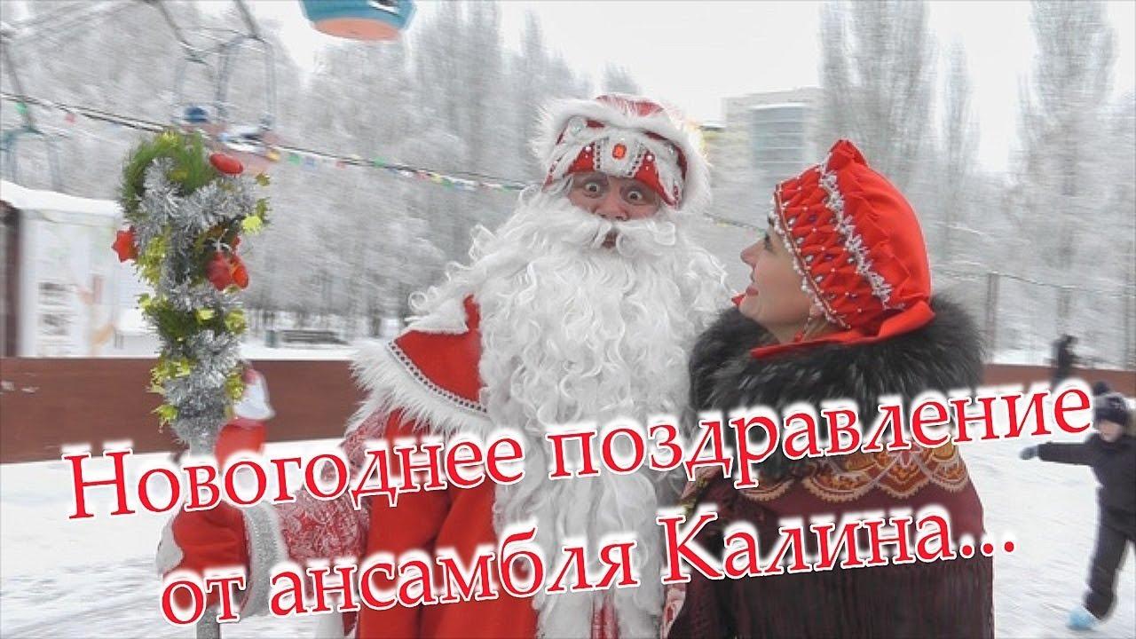 """ПРЕМЬЕРА ПЕСНИ!!! """"НОВОГОДНЯЯ"""". Ансамбль Калина. Russian folk song..."""