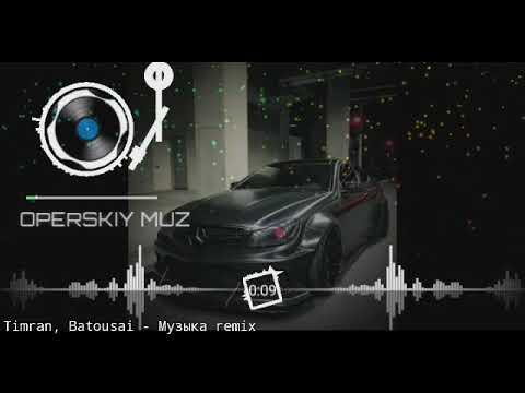 Timran, Batousai - Музыка remix я твой никотин ( Abdul remix ) этот трек ищут все