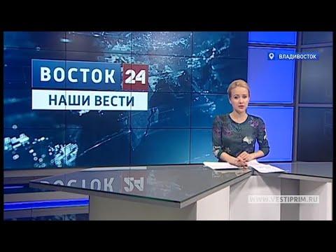 """Программа """"Восток 24: Наши вести"""" от 24.03.2020"""