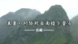 夏の八ヶ岳バリエーションルート阿弥陀岳南稜(前編)mountaineering