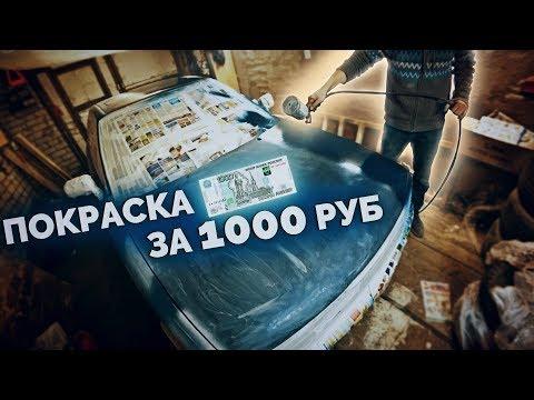 Красим AUDI за 1000 рублей / Дешевая покраска старого автомобиля