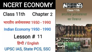 NCERT Economy: Lesson 11 (Class 11th Chapter 2)