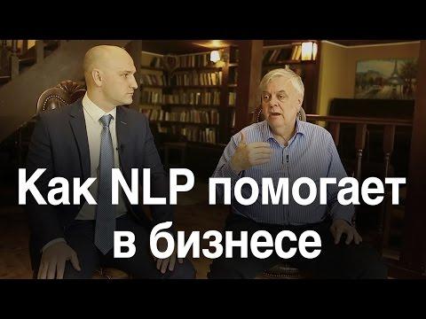 [NLP] Как НЛП помогает в бизнесе? Фрэнк Пьюселик и Владислав Челпаченко