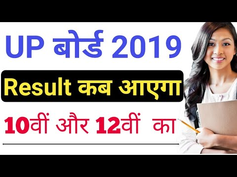 UP Board Result Date 2019 | UP Board Class 10 & 12 Result Date 2019 | Check UP Board 2019 Result